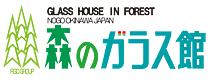 沖縄 琉球ガラス制作体験|森のガラス館